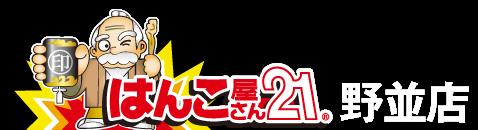 はんこ屋さん21 豊田店
